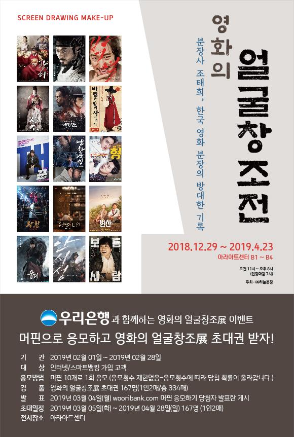 [전시]영화의 얼굴창조展